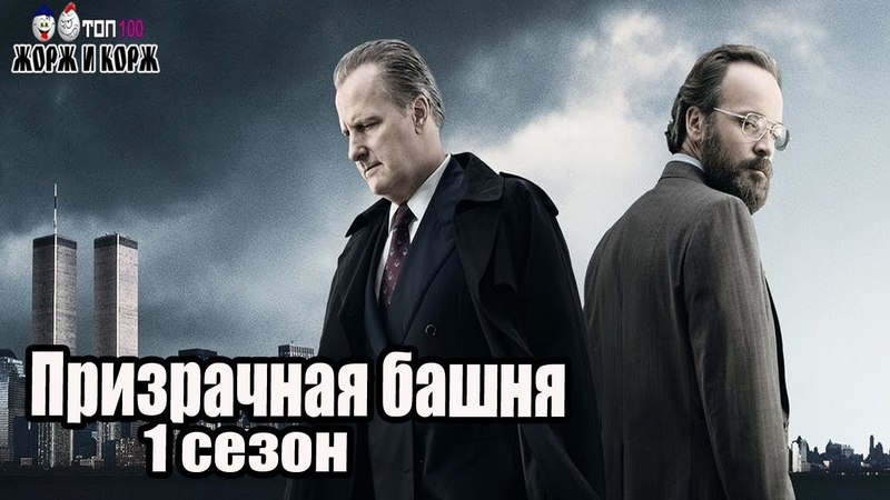 Призрачная башня/The Looming Tower 1 сезон(2018).Трейлер