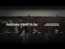 ДОМ.РФ Районы-кварталы
