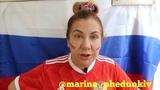 """Марина Федункив on Instagram: """"Вперёд Россия ! 🔝🔝🔝 Запутаем испанцев не схемой ,так бородой ! 🇷🇺🇷🇺🇷🇺 #бородапобеды #маринафедункив #федункив #реаль..."""