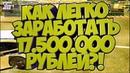 КАК ЛЕГКО ЗАРАБОТАТЬ 17 500 000 РУБЛЕЙ CRMP RODINA RP
