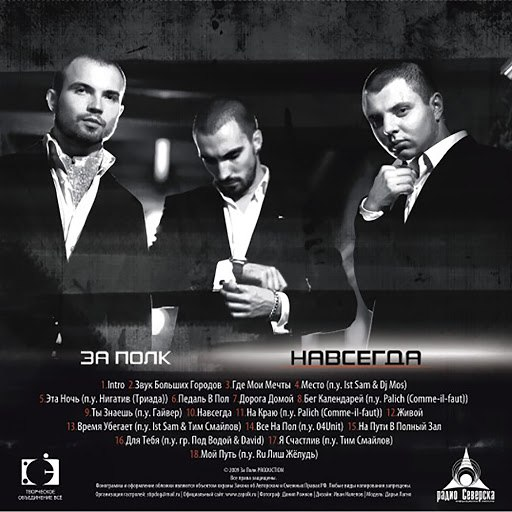 За Полк альбом Навсегда (Deluxe Edition)