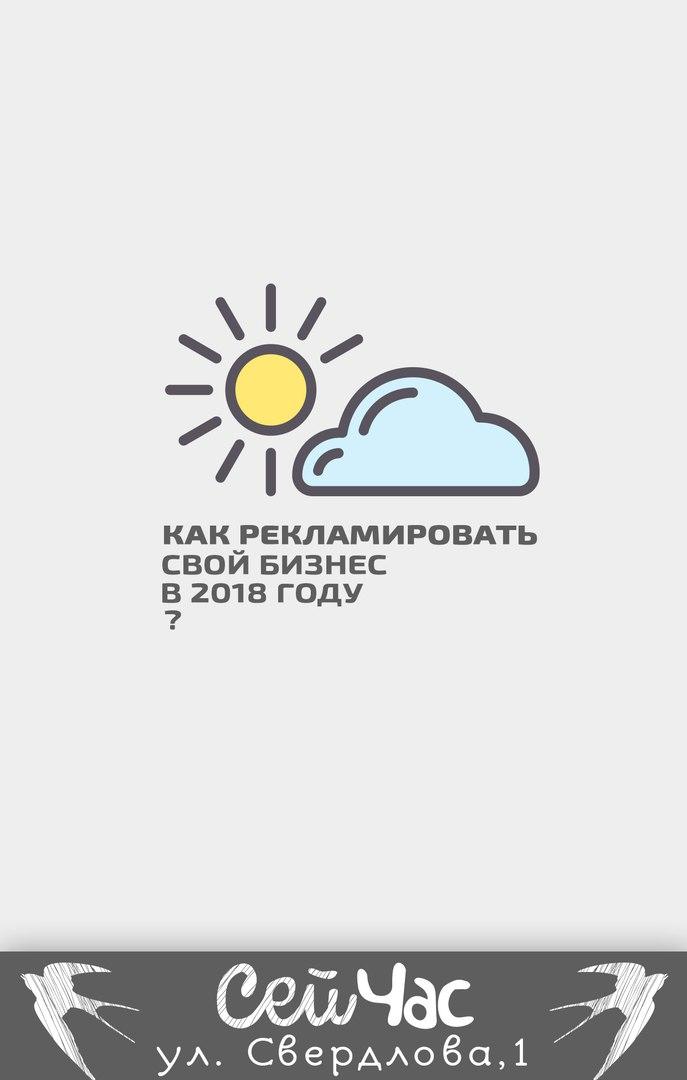 """Афиша Тольятти Интенсив: """"Как рекламировать свой бизнес в 2018?"""
