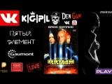 VK KGPL Фильм - Пятый Элемент