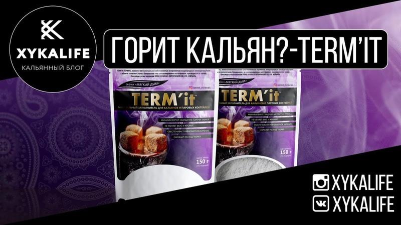 Горчит кальян? TERMIT/Nuahule Smoke Екатеринбург