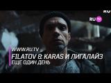 Filatov & Karas и Лигалайз – Еще один день