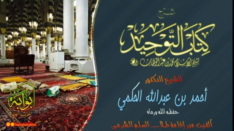شرح كتاب التوحيد ( الدرس الثاني 02 ) للشيخ أحمد بن عبد الله الحكمي حفظه الله