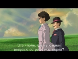 Ветер Крепчает   Kaze tachinu (2013) Jap + Rus Sub (1080p HD)