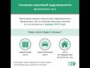 Инфографика Налоговая амнистия - 2018