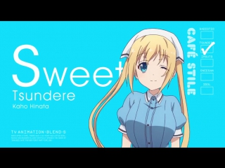 SMILE, SWEET, SISTER, SADISTIC, SURPRISE, SERVICE Blend S