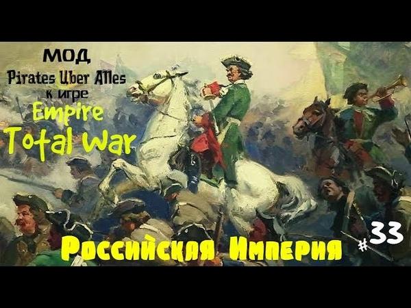 Empire: Total War - мод Pirates Uber Alles - Российская Империя =МИР с ОСМАНАМИ= ч.33