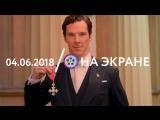 04.06 | Камбербэтч, Джонни Депп, Кинотавр