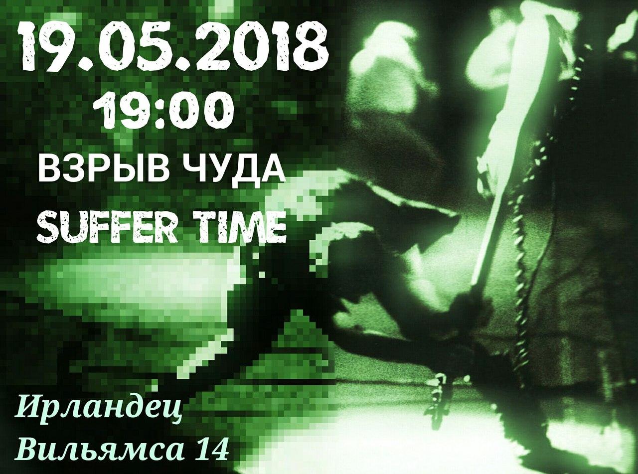 Афиша Тула Презентация альбома группы Взрыв чуда