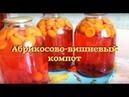 Абрикосово вишневый компот Сохраняем витамины на зиму