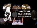 Killer Single Pedal - Kick Drum Lesson - Aaron Gillespie Русский перевод