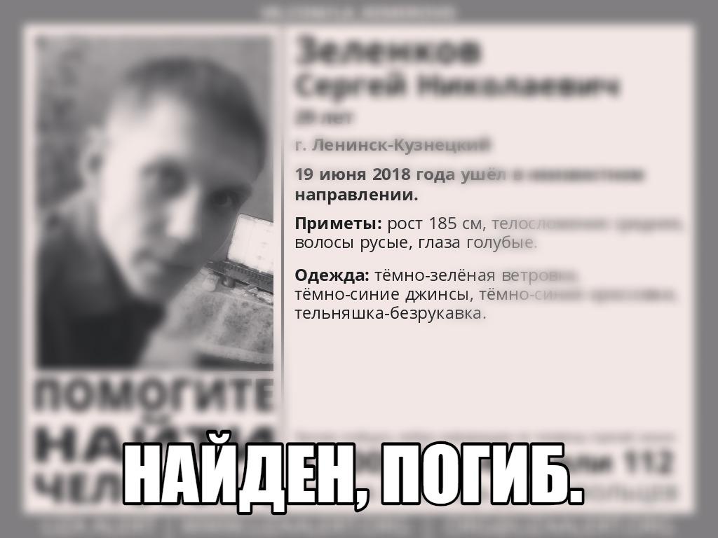 В Кузбасса нашли мертвым 29-летнего мужчину, пропавшего почти месяц назад