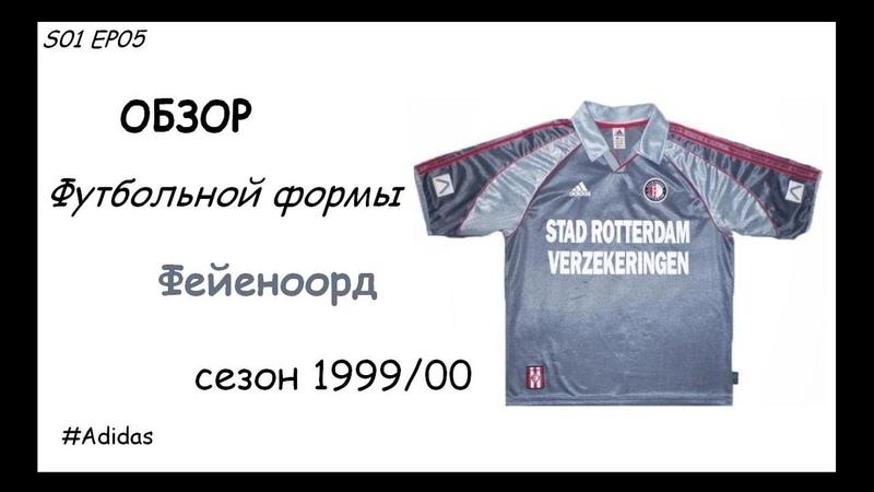 Обзор футбольная форма Адидас | Adidas - Feyenoord | Фейеноорд сезон 199900 Футболофил
