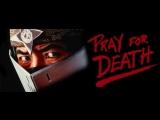 Моли о смерти / Pray for Death. 1985. 720p. Перевод Леонид Володарский. VHS