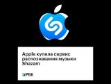 Apple выкупила приложение Shazam