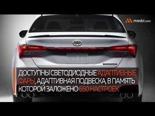 Toyota Avalon: Для тех кому Camry стала тесной.
