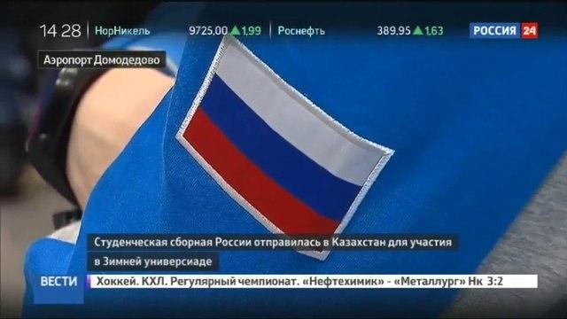 Новости на «Россия 24» • 29 января в Алма-Ате стартует зимняя Универсиада