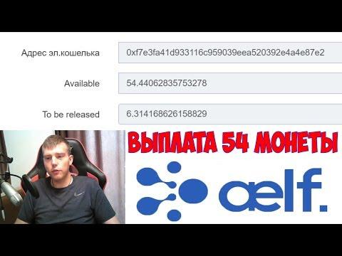 Как вывести ELF токены с candy.aelf.io на биржу криптовалют и продать за доллары