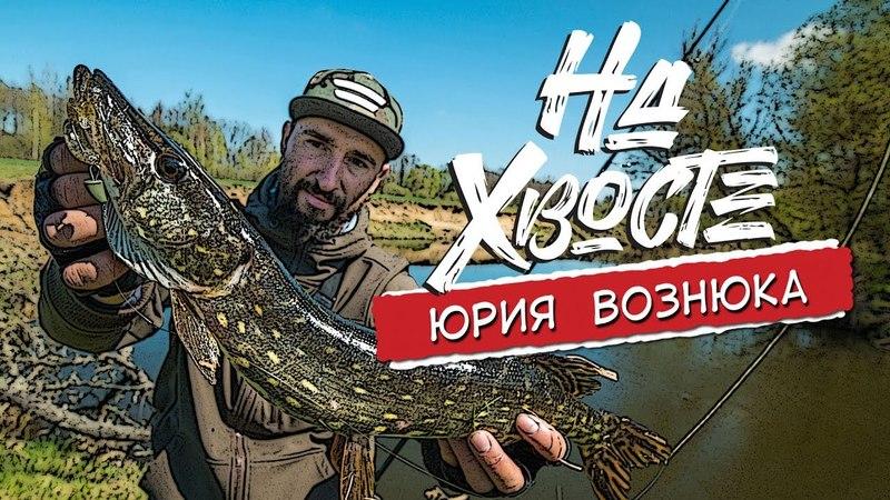 НА ХВОСТЕ Юрия Вознюка. Весенняя ловля щуки на спиннинг. Тетерев. КОНКУРС!