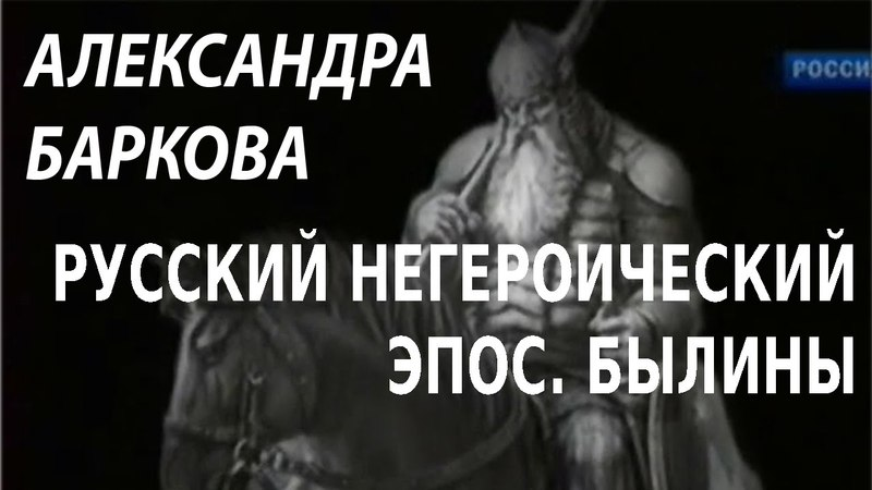 ACADEMIA Александра Баркова Русский негероический эпос Былины Канал Культура