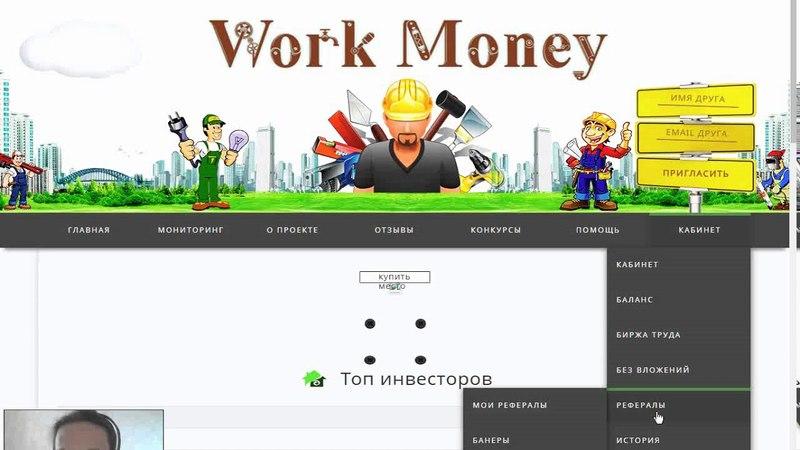 Новая игра от MyWMZ - Work-Money! Надёжный админ, стабильный проект!