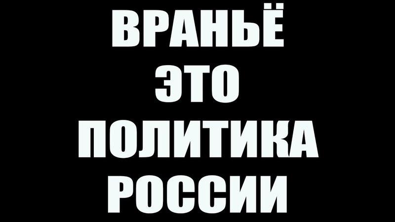 Обман - политика России.
