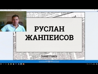 ОТВЕТЫ #5 Руслан Жанпеисов и его деятельность