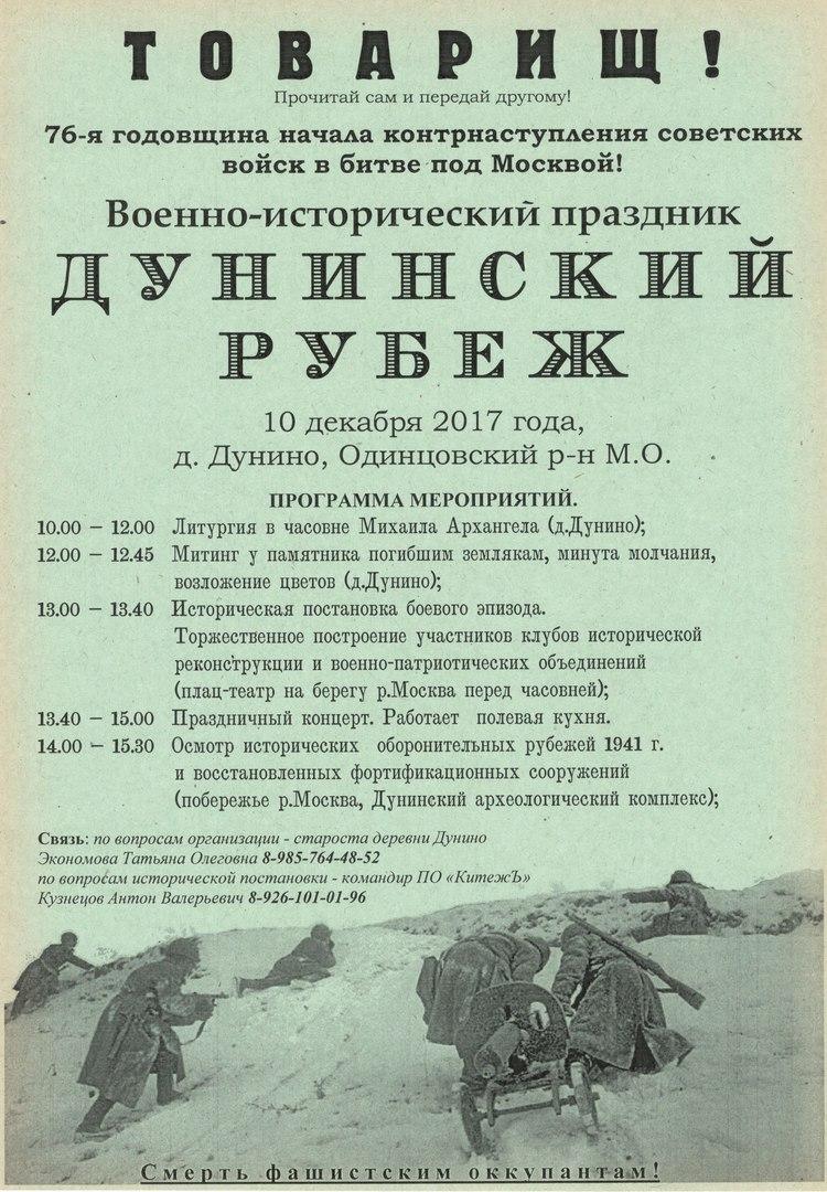 Листовка ВИП Дунинский рубеж