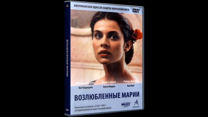 Возлюбленные Марии / Maria's Lovers (1984)
