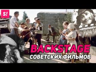 Бэкстейдж советских фильмов