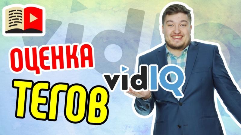 Бар Оценка ключевого слова в VidIQ. Как оценить тег в YouTube