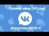 Прямой эфир VK Live Дискотека 8090-Х