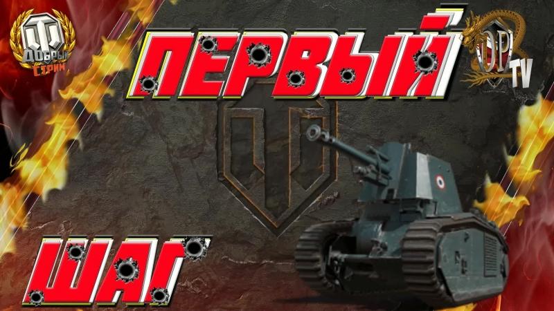АРТ СаУ (Stream World of Tanks)