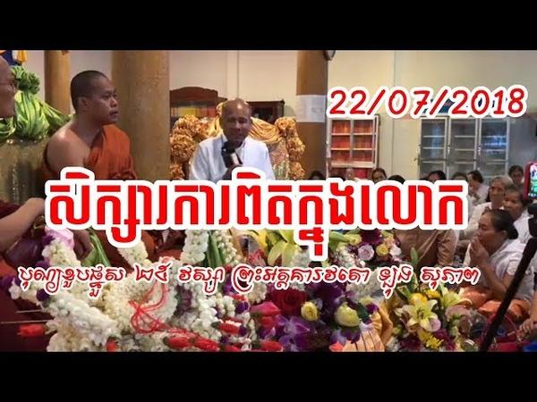 ប៊ុត សាវង្ស 22/07/2018 ,Buth Savong បុណ្យខួបផ្នួស២៥ វស្សាព្6
