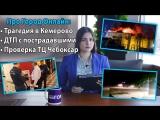 Трагедия в Кемерово, проверка ТЦ Чебоксар, ДТП с пострадавшими