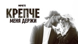 МАЧЕТЕ - КРЕПЧЕ МЕНЯ ДЕРЖИ (Official Music Video)