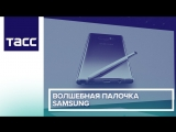 Волшебная палочка Samsung