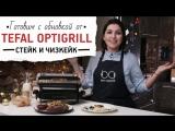 Готовим с обновкой от Tefal optigrill: стейк и чизкейк [Рецепты Bon Appetit]