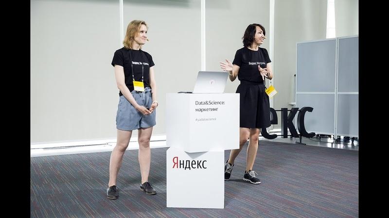ML в реальной жизни маркетолога – Мария Мансурова, Александра Кулачикова