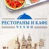 Рестораны и кафе Чехии