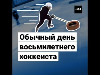 Обычный день восьмилетнего хоккеиста
