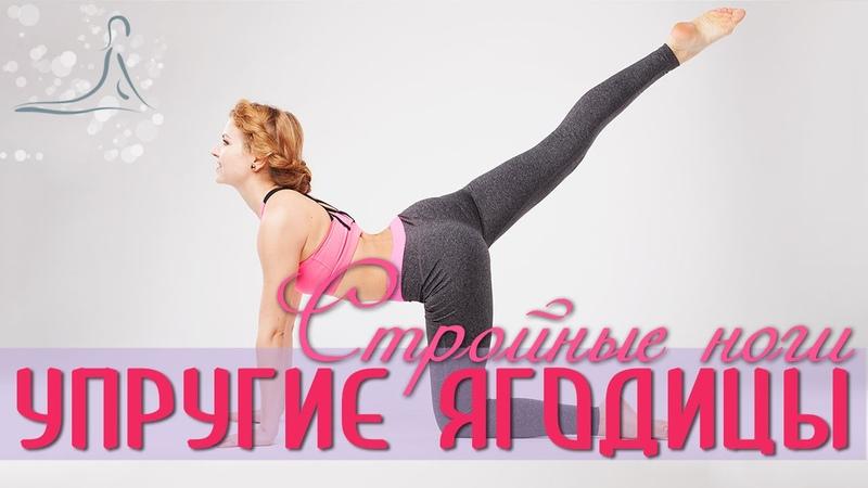 Комплекс для СТРОЙНЫХ НОГ и УПРУГИХ ЯГОДИЦ / Упражнения для похудения