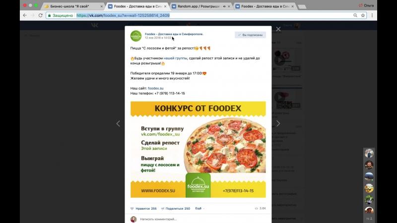 Розыгрыш пиццы с лососем и фетой 19 января