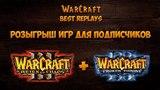 Итоги розыгрыша №2 от WarCraft Best Replays