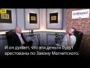 Билл Браудер коротко и ясно объясняет, почему Путин хочет быть президентом до своей смерти