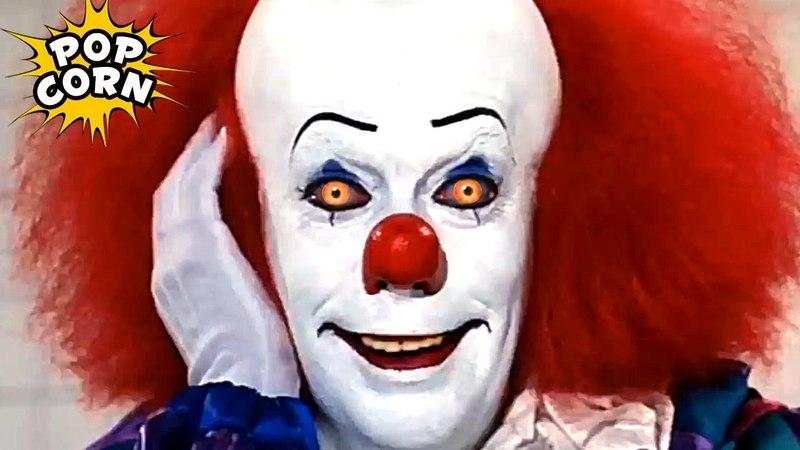 ОНО Как Пеннивайз пугал до усрачки 27 лет назад ОНО 1990 Топ страшных сцен с клоуном Пеннивайзом