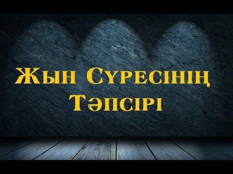 Жын Сүресінің Тәпсірі /Ерлан Ақатаев ᴴᴰ
